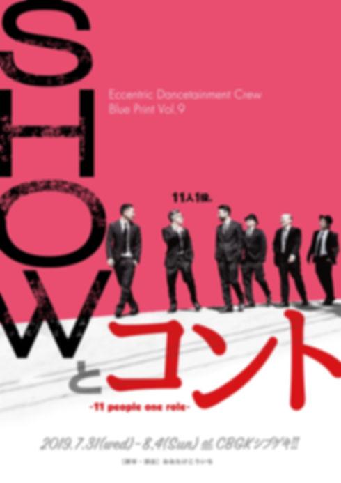 Show とコン