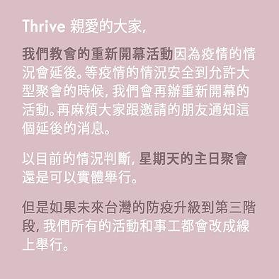 Relaunch Postponed Chinese.jpg
