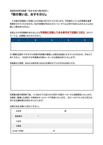 210315応募用紙.jpg