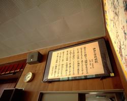 神田小学校跡