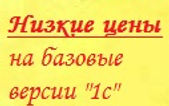 Айтитех Липецк 1C франчайзи