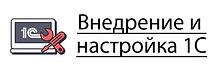 Настройка 1С Липецк