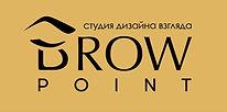 BROWpoint оформение бровей и макияж в Белгороде