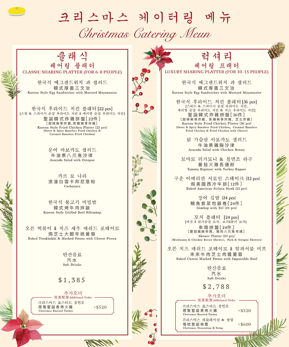 catering menu_200x240.jpg