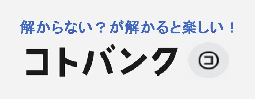 コトバンク - コピー