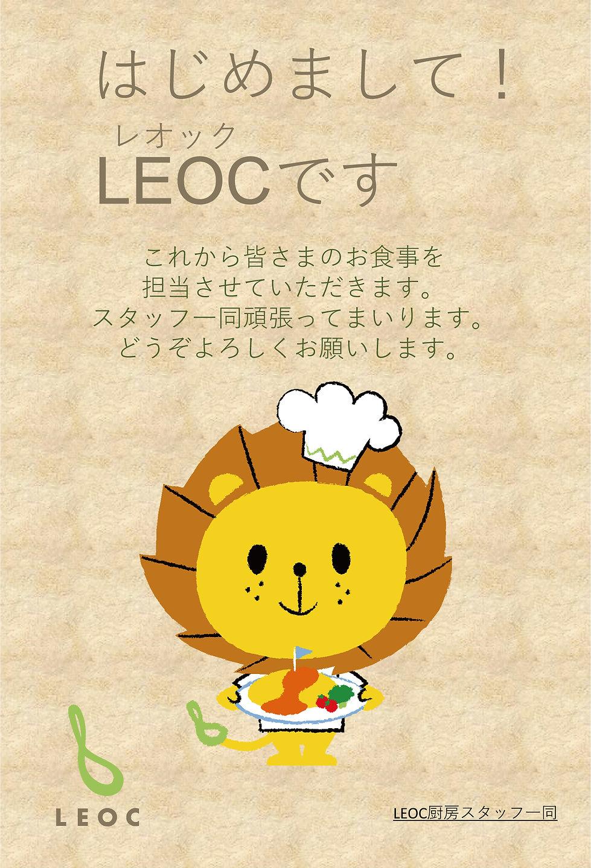 leoc告知-01.jpg