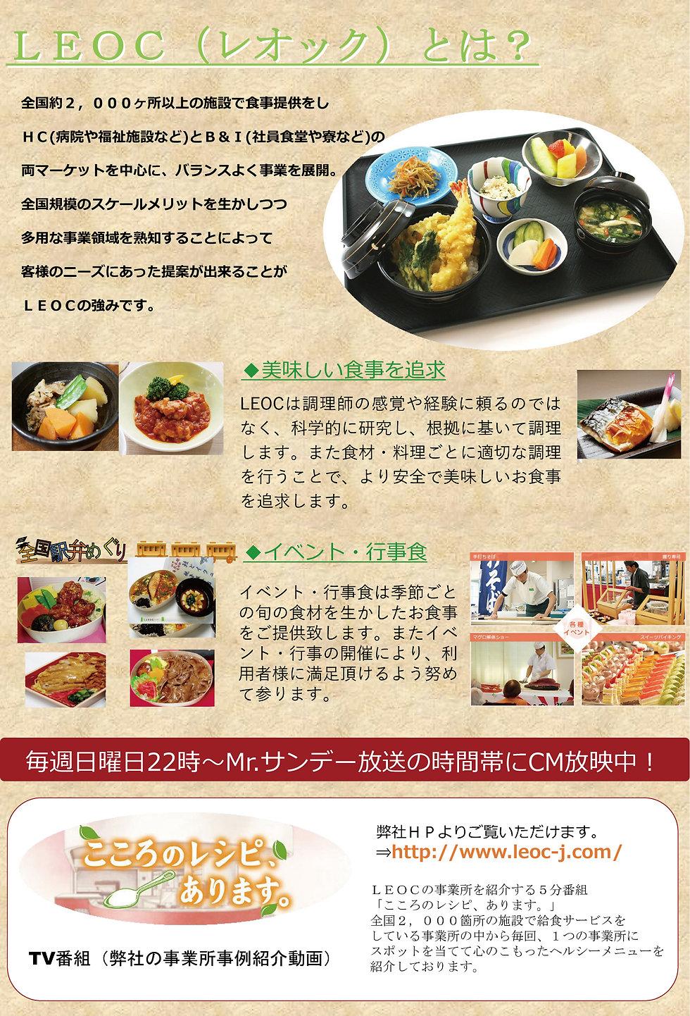 leoc告知-05.jpg
