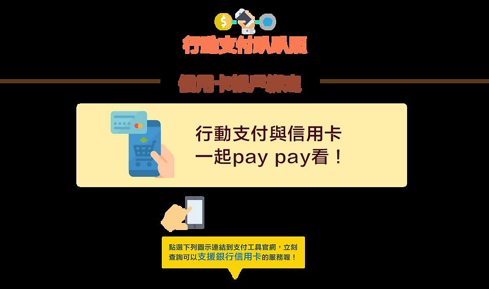 信用卡綁定-2019new2-01.png