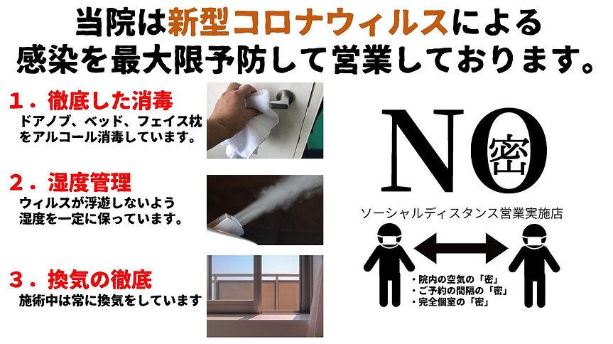 コロナ対策.jpg