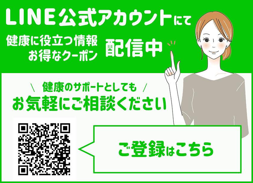 LINE-バナー.jpg
