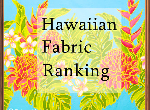 Which fabric do you like? Wildly popular Hawaiian pattern fabric ranking!