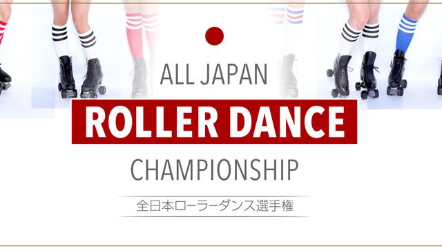第1回全日本ローラーダンス選手権大会結果