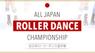 第1回全日本ローラーダンス選手権大会出場者募集!!