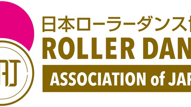 日本ローラーダンス協会HP開設しました。