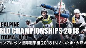 インラインアルペン世界選手権2018開催