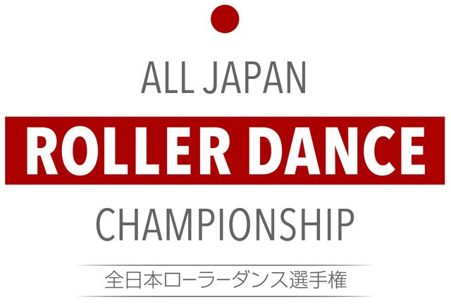第1回全日本ローラーダンス選手権大会開催