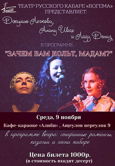 сайт театра русского кабаре богема
