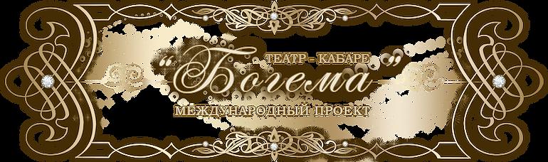"""богема, театр, русское кабаре. кабаре, богема, театр русского кабаре """"Богема"""", лада дениз, lada denize, богема москва"""