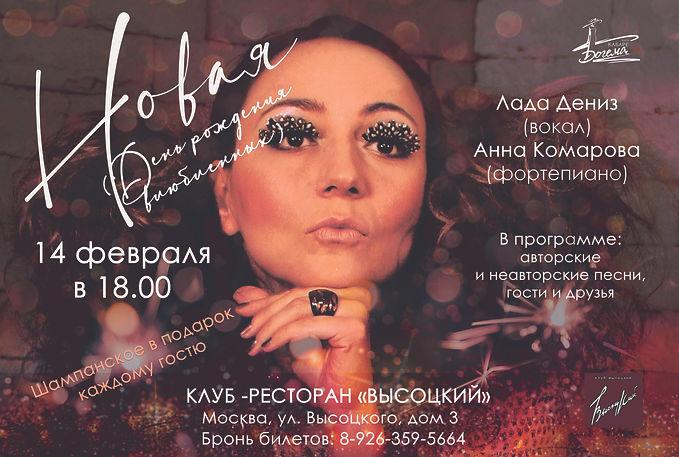 Новая. Концерт Лады Дениз 14.02.21.jpg
