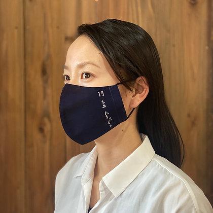 ニッカリ青江藍染マスク(濃叢雲)