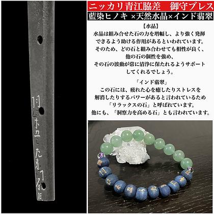 【ニッカリ青江 御守ブレス】藍染×インド翡翠