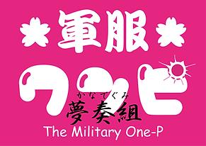 軍服ワンピ-ロゴ夢奏組-ピンク白黒.png