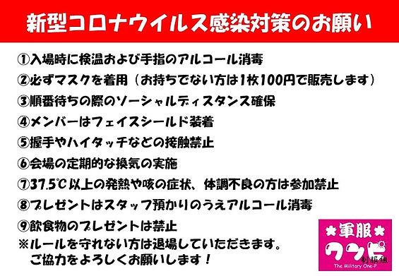 新型コロナウイルス感染対策(制服サミット).jpg