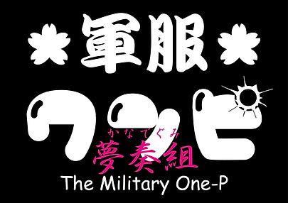 軍服ワンピ-ロゴ夢奏組-黒白ピンク.png