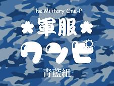 青藍組ロゴ01.png