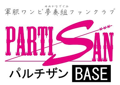 パルチザンBASE-ロゴ(夢奏組).png