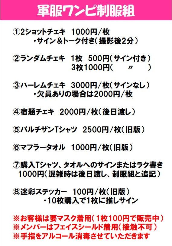 レギュレーション01.jpg