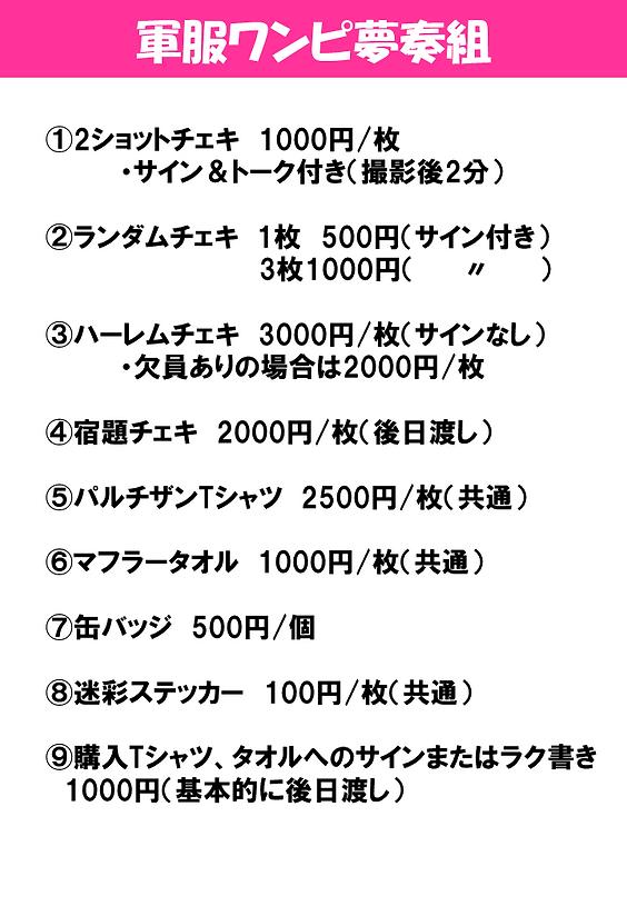 夢奏組物販メニュー202106.png