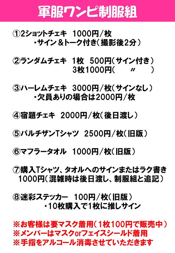 レギュレーション202011.png