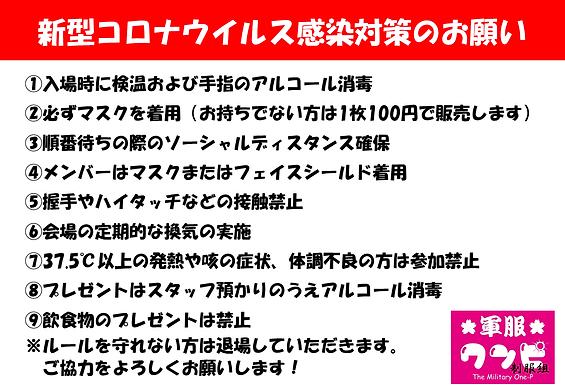 新型コロナウイルス感染対策(制服サミット).png
