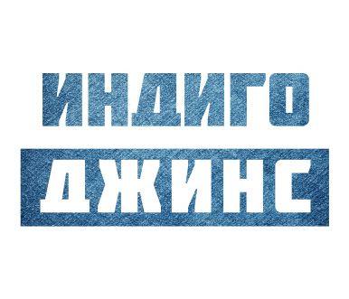 магазин ИНДИГО ДЖИНС.jpg