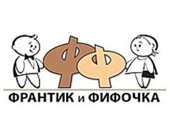 Франтик и Фифочка.jpg