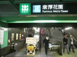 MTR Exit B