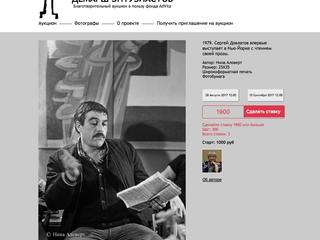 Фестиваль «День Д» и фонд AdVita представляют аукцион фотографий Сергея Довлатова работы Нины Аловер
