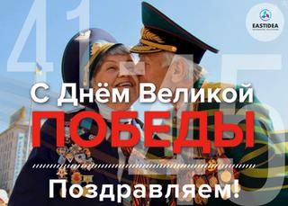 C Днём Великой Победы! Happy Victory Day!