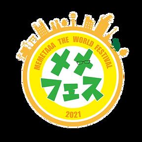 【メメフェスロゴ】-2021.png