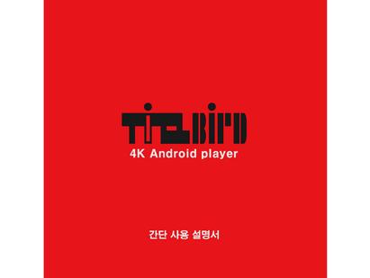 TizzBird 가이드