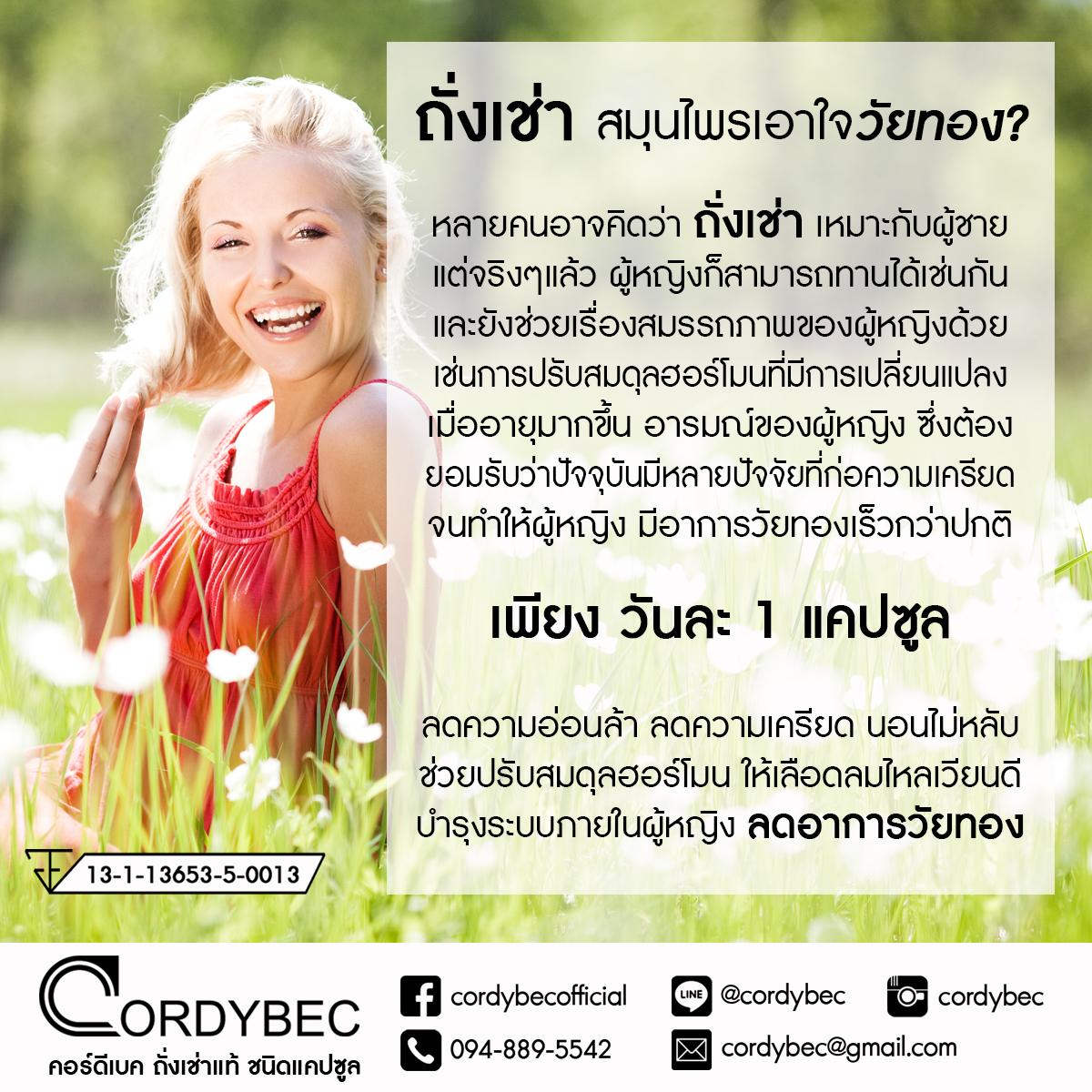 Cordybec women 003