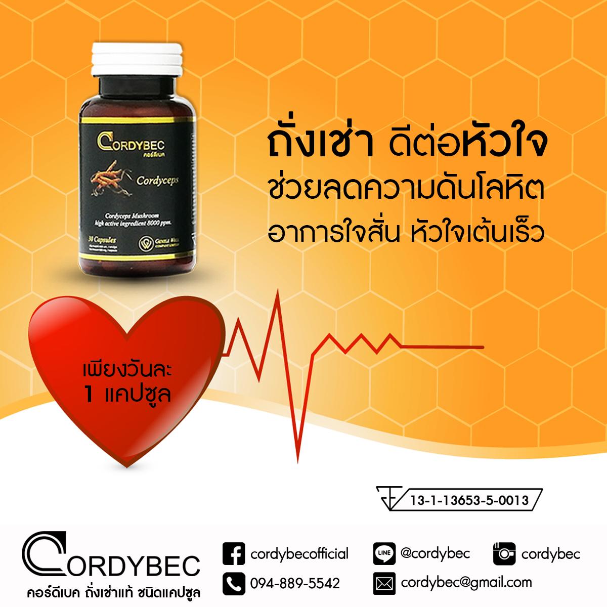 Cordybec Heart 011
