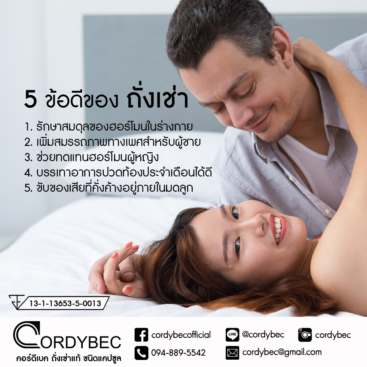Cordybec Sex 002