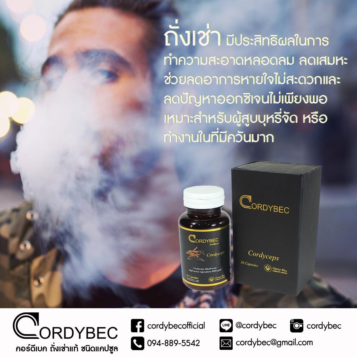 Cordybec lung 008