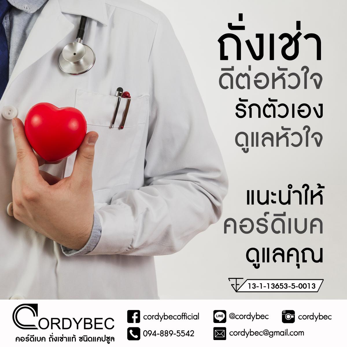 Cordybec Heart 017