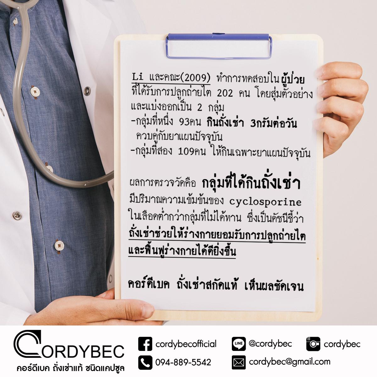 Cordybec kidney 017