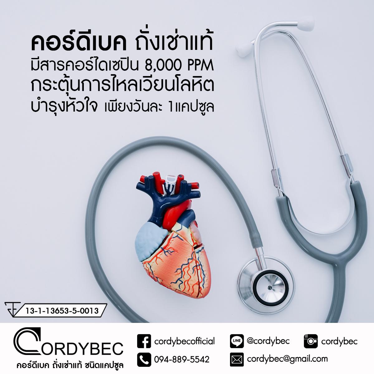 Cordybec Heart 014