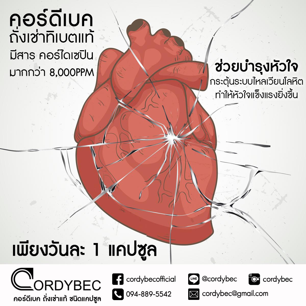 Cordybec Heart 001