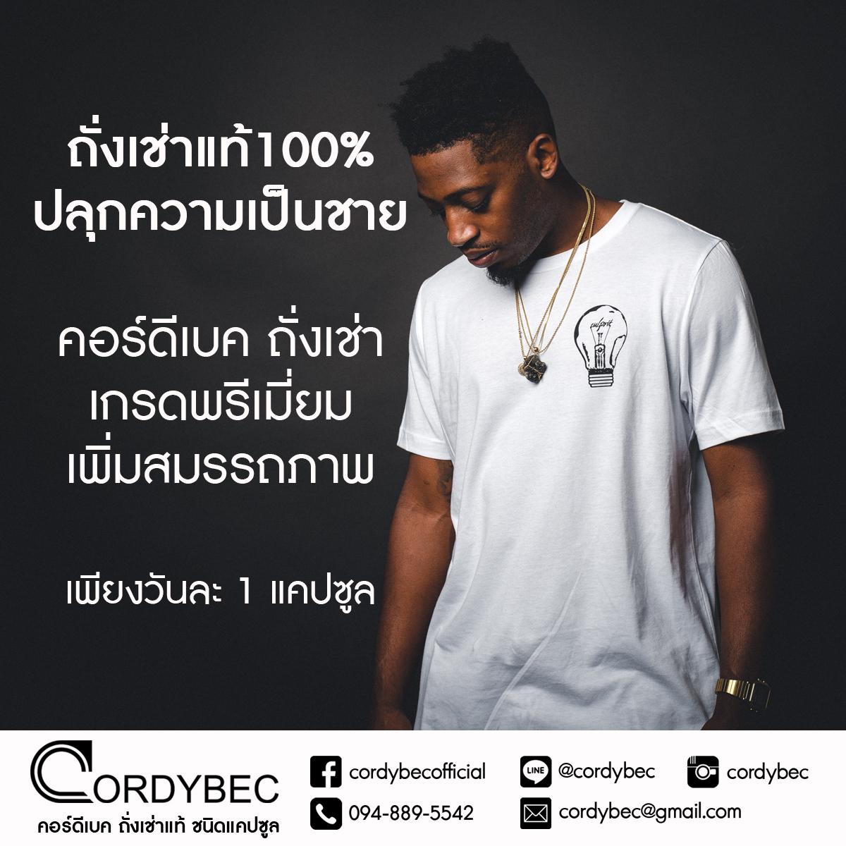 Cordybec Man 014